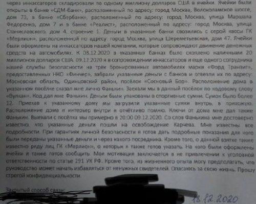 Другой секретный свидетель по делу о покушении на Вячеслава Симоненко рассказывает, что совладельцы Merlion отдали за свою свободу порядка 20 млн долларов США