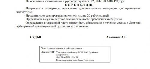 """Решение столичного арбитража о продлении сроков экспертизы на стадионе """"Самара-Арена"""""""