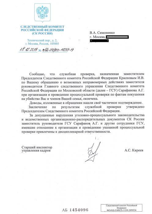 Итоги проверки полковника Сарафанова