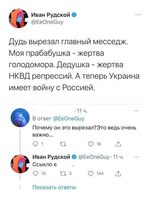 Дудь ответил Ивангаю, который назвал его «ссыклом» иобвинил вцензуре