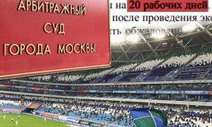 Московский суд 4 месяца не может решить кто должен устранить недостатки на стадионе «Самара Арена» за 19 млрд руб