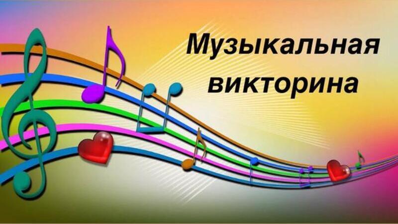 Музыкальная викторина: на сколько хорошо ты знаешь строчки из песен?