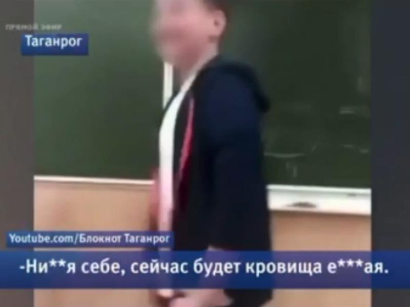 Таганрогский третьеклассник во время урока обматерил учительницу и пообещал заняться с ней сексом