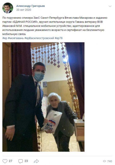 Петербуржец, знакомься: сын главного архитектора Григорьева собрался в ЗакС