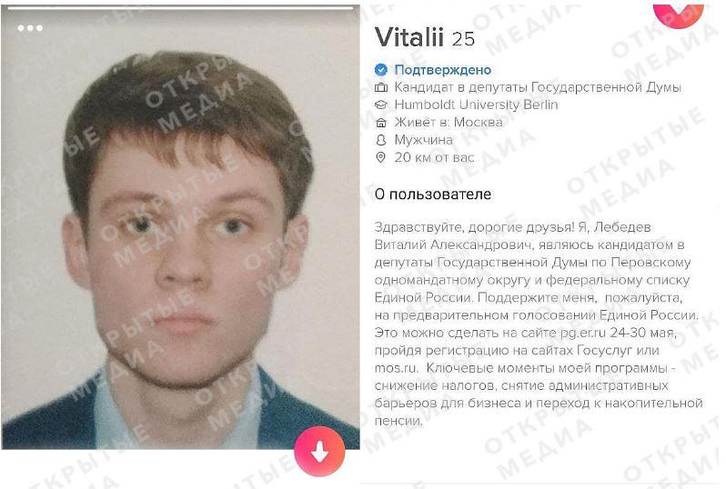 Московский единоросс организовал «любовный эксперимент» ради победы в праймериз