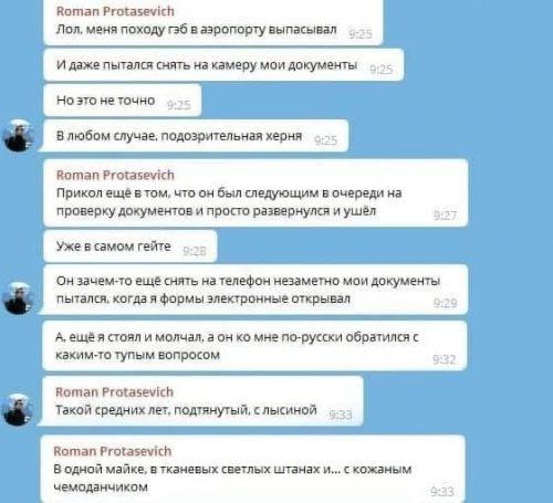 «Били профессионалы»: МВД Белоруссии показало «здорового» оппозиционера Протасевича, но плохо замазало синяки