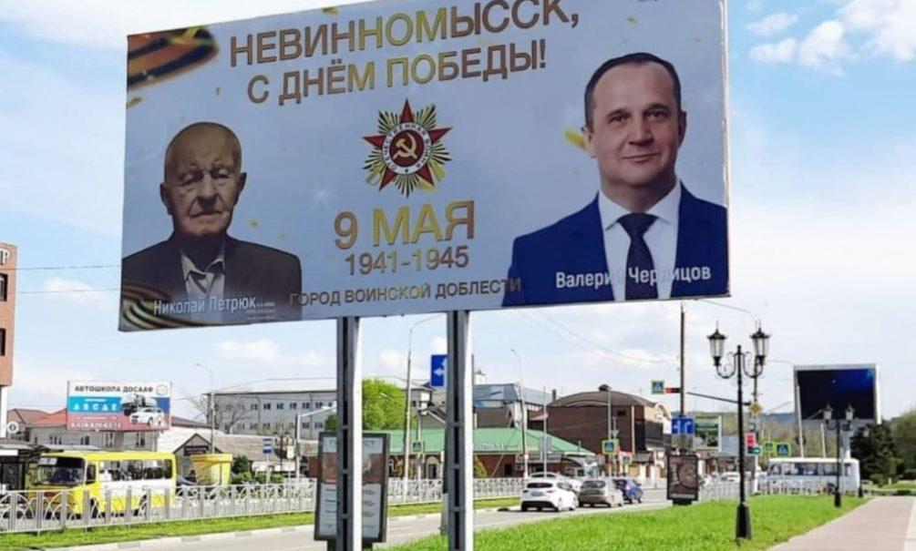 На Ставрополье в честь 9 мая установили баннеры с ветеранами и членами «Единой России»