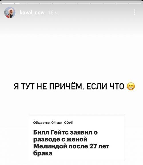 Подруга Ивлеевой Юлия Коваль высмеяла слухи о тайном романе с Элджеем