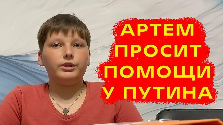 «Я не могу ходить на кружки и бесплатно питаться»: юный россиянин попросил Путина отнять его у отца