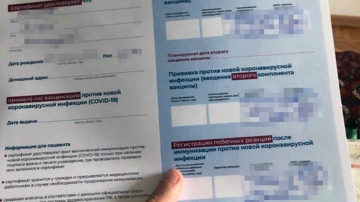 Черный рынок сертификатов о вакцинации: кто и почем готов сделать россиянам «липу»