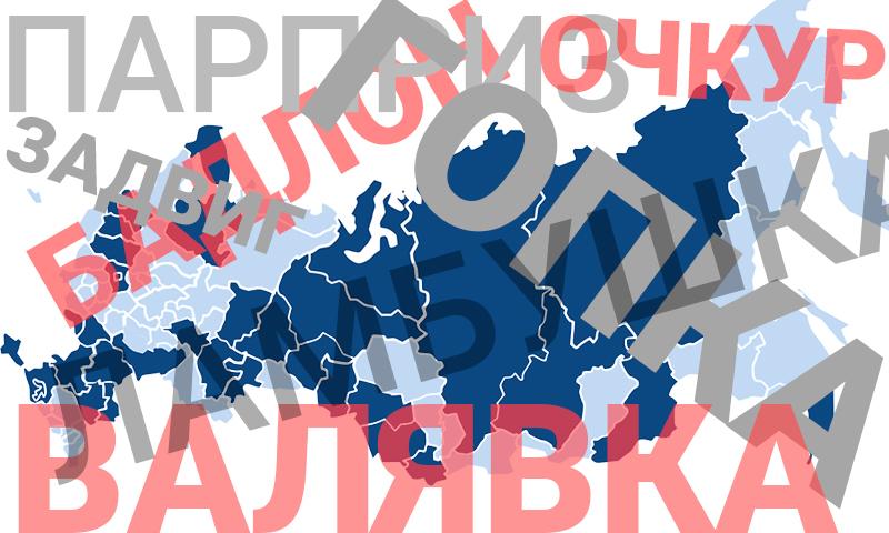 Пырять или брушить? Яндекс назвал любимые слова регионов России
