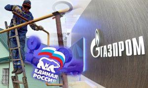 Как «Единая Россия» собирается газифицировать страну за счёт россиян