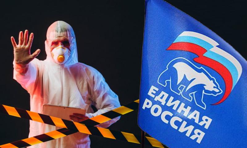 Популизм «Единой России» ставит под угрозу борьбу с COVID-19
