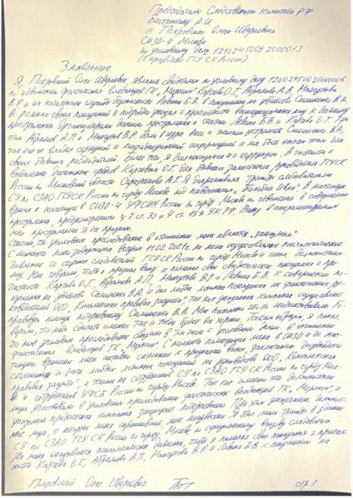 Письмо некогда секретного свидетеля по делу Merlion  в адрес председателя Следственного комитета РФ Александра Бастрыкина