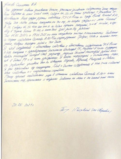 Письмо Билибина-Покровского Бастрыкину