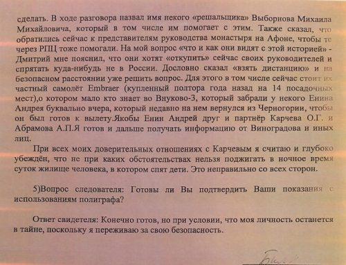 Из показаний секретного свидетеля Билибина