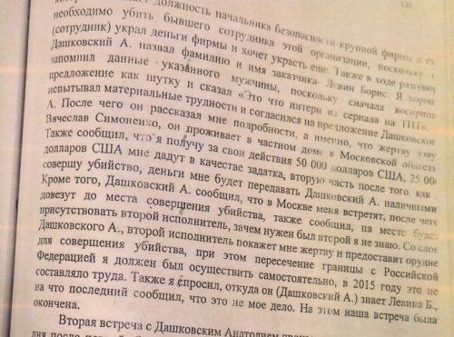 Откровения боевика (показания исполнителя), который поджигал загородный дом Вячеслава Симоненко.