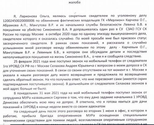 Жалоба Ольги Ларионовой на действия силовиков, которые расследуют дело о покушении на жизнь Вячеслава Симоненко.