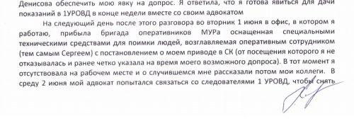 И Покровский, и Савельев, и Ларионова считают, что причина утечки информации – брешь в правоохранительной системе. Именно в той группе силовиков, что занимаются этим делом.