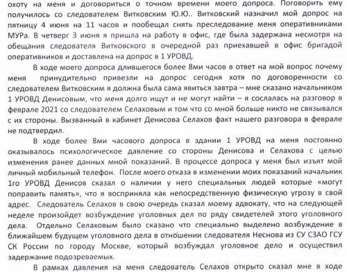 Жалоба свидетеля Ольги Ларионовой. Она рассказывает, как силовики давили на неё.