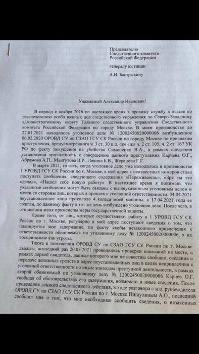Письмо следователя Неснова в адрес Бастрыкина
