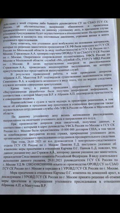 Откровения  следователя Неснова. Копия его письма в адрес Бастрыкина