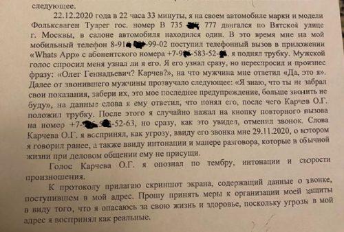 Показания одного из секретных свидетелей по делу Merlion