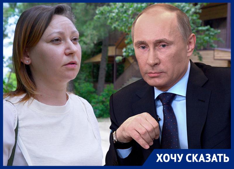 Краснодарка второй раз просит Путина не сносить коттедж у побережья Черного моря