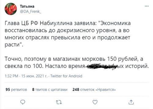 Шутки про свеклу - тренд в российских соцсетях