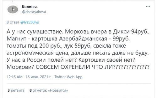 Рост цен на сельхозпродукцию заметили жители всей России