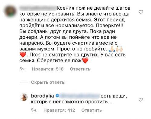 «Невозможно простить»: Бородина ответила фанатам после слухов о разводе с мужем