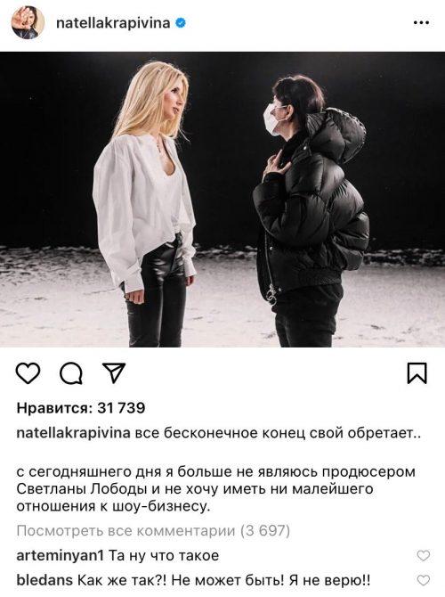 «Теперь шашлычницей пойдет работать?»: Нателла Крапивина объявила о прекращении сотрудничества с Лободой