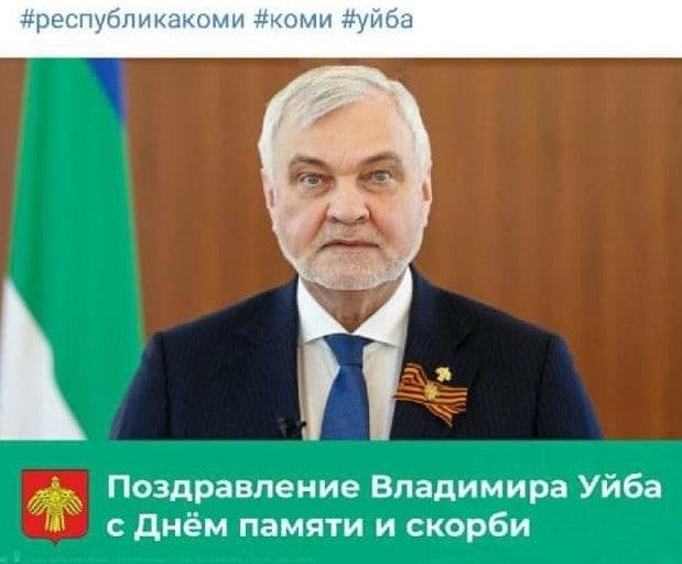 Глава Коми Владимир