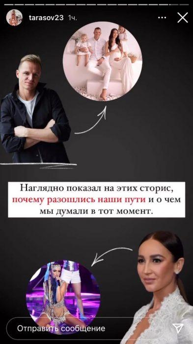 «Стало жалко её»: Тарасов рассказал, как предложил Бузовой встретиться после расставания с Давой