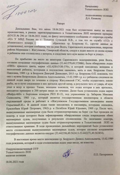 Рапорт капитана полиции, в котором он описывает случившееся в акватории Саратовского водохранилища
