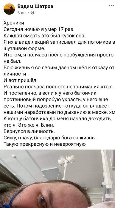 45-летний режиссер клипов МакSим Вадим Шатров умер откоронавируса