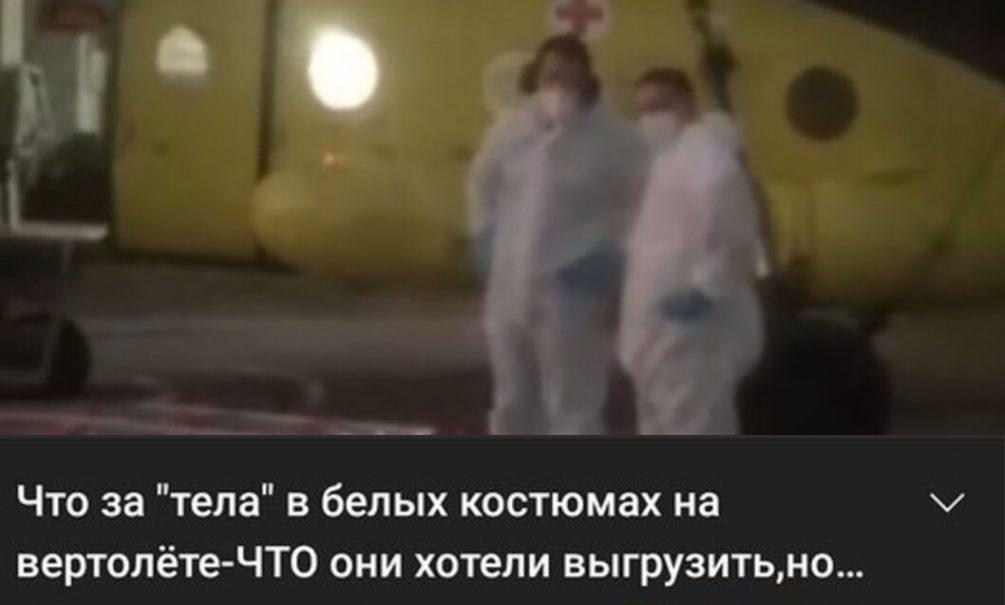 """Заразившиеся """"коронобесием"""" жители сибирского села прогнали прилетевших на вертолете к пациенту врачей"""