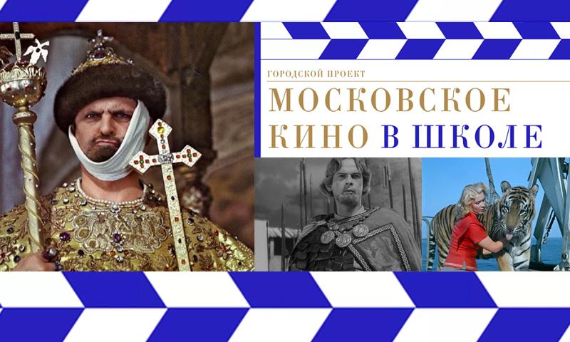 Отечественное кино будут изучать в российских школах