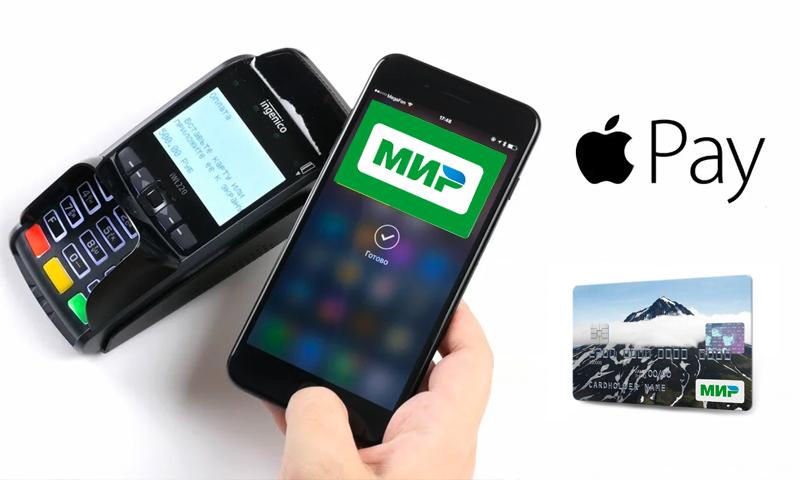Карты «Мир» подключили к Apple Pay первые восемь банков