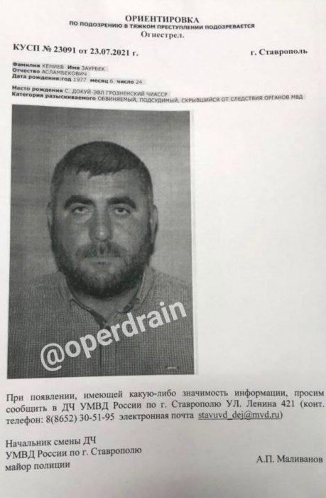 Задержанный за убийство замначальника угрозыска киллер рассказал, за что расстрелял полицейского в Ставрополе