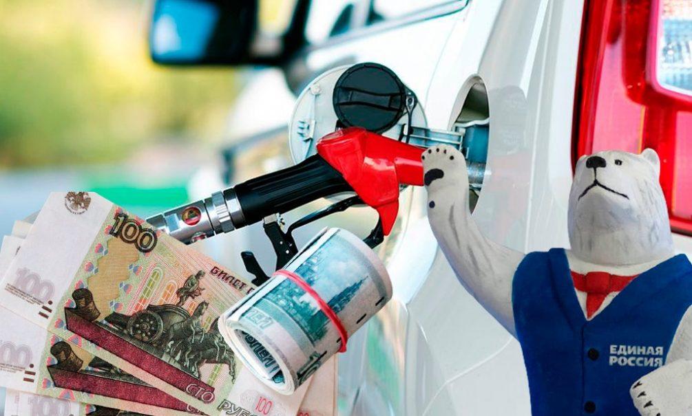 «Единая Россия»  готовит новый скачок цен на бензин