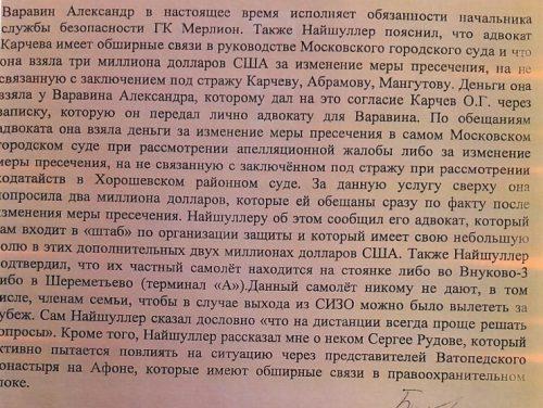 Из показаний секретного свидетеля Билибина-Покровского