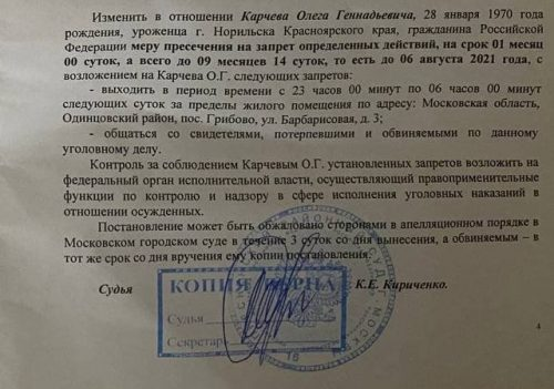 Решение суда об изменении меры пресечения Олегу Карчеву, которого подозревают в организации покушения на Вячеслава Симоненко