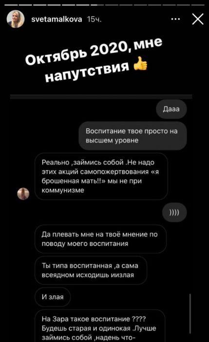 «Будешь старая и одинокая»: Светлана Малькова опубликовала прошлогодние сообщения с оскорблениями от Анастасии Макеевой