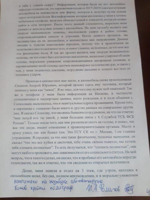 Заявление Максима Фомичёва, который имел несчастье встретиться с Андреем Селаховым