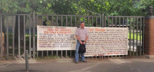 7 июля 2021 года. Вячеслав Симоненко стоит в пикете возле здания Следственного комитета РФ. Он добивается встречи с председателем СК Александром Бастрыкиным