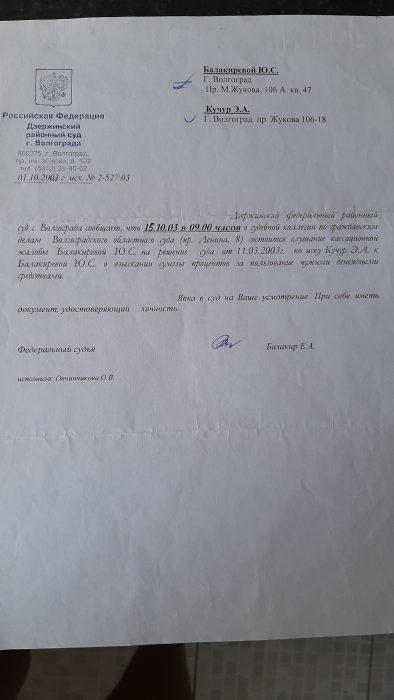 Судебная повестка из Дзержинского суда Волгограда. Она пришла по адресу, где, якобы, уже не проживал Эдуард Кучур