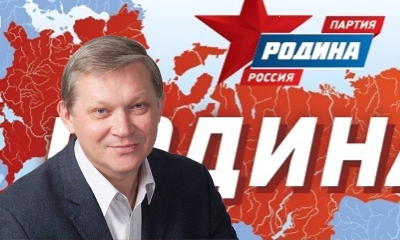 Владимир Рыжков призвал привлечь партию «Родина» к уголовной ответственности