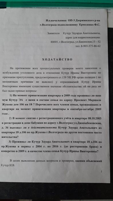 Жалоба на бездействие сотрудников полиции Волгограда