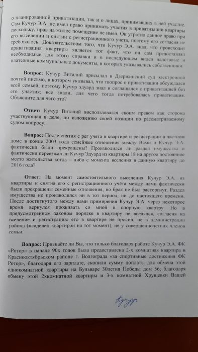 Объяснения Ирины Кучур